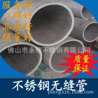低价直销 304不锈钢工业无缝管 超厚超大钢管 219mmx10规格