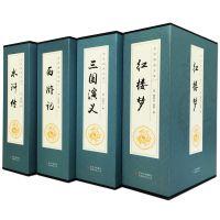 四大名著原著三国演义红楼梦水浒传西游记古典文学 盒装24册