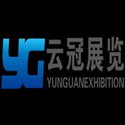 上海云冠展览服务有限公司