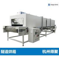 杭州得聚DJ-SD流水线隧道烘箱电热输送烘干机循环风烘干箱恒温干燥箱烤箱
