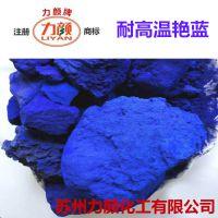 力颜牌 酞菁蓝 酞青蓝BGS 酞青颜料 塑料耐高温色粉
