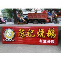 深圳广告招牌制作,承接各类LED店铺招牌制作和安装!