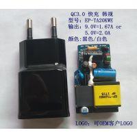 厂家生产批发韩规QC3.0快充充电器5V9V12V过CCC/CE/UL/KC认证USB充电头
