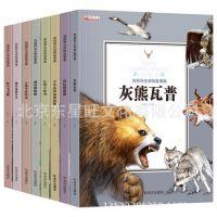 不注音西顿动物记野生动物故事集全集共8册 动物故事小说A图书