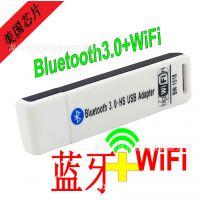 电脑周边 蓝牙3.0+无线网卡 无线产品 Bluetooth+HS USB Dongle