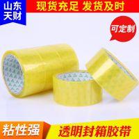 bopp透明封箱胶带宽度4.4cm打包胶纸快递封包用透明胶带