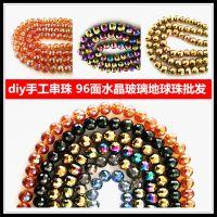 批发人造水晶玻璃球珠96面菠萝珠diy手工串珠发饰/手链/鞋服材料