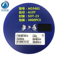 厂家直销 MOS场效应管AO3401 丝印A19T 封装SOT-23 P沟道三极管