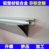 U型铝方通 异型铝型材开模加工槽铝型材 Z型材 六边形铝型材定做