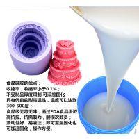 供应食品级奶油黄油糖艺模具硅胶