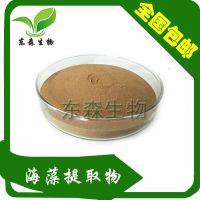 海藻提取物 20:1 海藻多糖 昆布提取物 比例提取 现货包邮