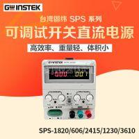 台湾360W固纬SPS-606 1820 3610 1230 2415单路可调开关直流电源