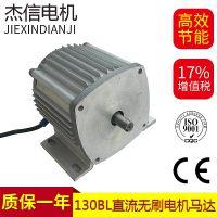 130mm直流无刷电机马达 24V永磁直流无刷电机 减速步进电机