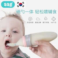 aag米糊勺奶瓶挤压式婴儿喂养勺子硅胶喂食器辅食工具宝宝餐具