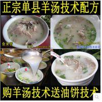 单县羊汤羊杂汤的做法技术视频教程商用小吃技术配方