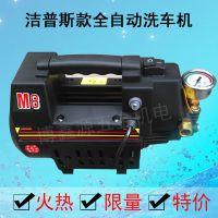 MB-M8淼霸洗车机 家用手提便携式汽车清洗机 关枪自动停机