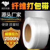 聚酯柔性打包带 纤维打包带16/19/25/32多规格高强度打包带