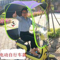 电动自行车车遮阳伞 防雨伞电动自行车遮雨蓬棚 小电瓶车雨棚新款