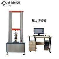 厂家直销拉伸试验机 铜片抗拉伸试验机 万能拉力试验机