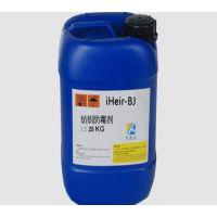 供应厂家供应iHeir-BJ艾浩尔纺织防霉抗菌剂