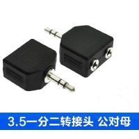 耳机转换器 情侣 音频转接头 情侣插头一分二分线器 3.5mm转接线