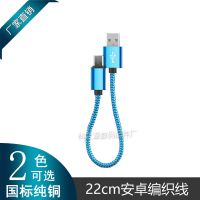25cM麻绳充电线 V8安卓Micro通用移动手机数据线铝合金编织数据线