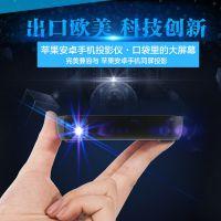 海微S6000迷你微型投影仪便携式苹果安卓手机投影机高清口袋影院