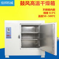 电热高温鼓风干燥箱 不锈钢内胆实验室高温烘箱 佳邦厂家非标定制