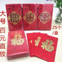 过年喜庆用品 恭喜发财双喜烫金红包 百元 千元利是封盒装 25枚装