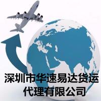 义乌货代国际快递空运到美国亚马逊FBA头程英国法国德国日本海运