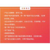 浙江常用WPS软件价格