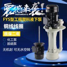 PP喷淋塔专用水泵 电镀耐腐蚀耐酸碱泵 立式液下泵 多少钱 塑料离心化工水泵批发