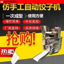 河北小型饺子机怎么用 优质推荐 巨鹿县创达机械制造供应