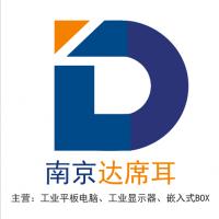 南京达席耳智能科技有限公司