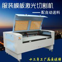 布料烫钻制版激光切割机 高速牛皮打孔机 镭射激光切割机