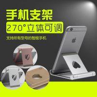 懒人可折叠手机支架爱心手机平板桌面铝合金支架金属支架厂家直销