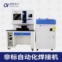 QCW能量反馈激光焊接机_非标自动化激光焊接机_深圳超越激光焊接机 设备厂家