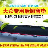 2016款大众新POLO朗行高尔夫6汽车改装件后橱窗垫防尘避光垫