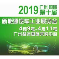 2019第十届广州国际新能源汽车工业展览会第 1 届