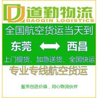 东莞国庆礼物到西昌航空运输当天到,航空托运怎么收费?