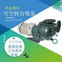 美宝污水自吸泵污水处理泵 耐腐蚀自吸泵 高端品质 型号全交期短