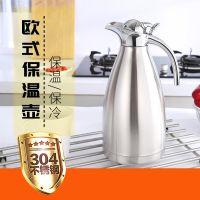 高档欧式服务壶鸭嘴暖水瓶无磁保温壶304不锈钢咖啡壶礼品