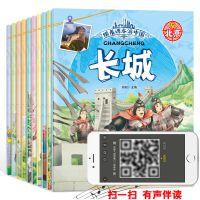 有声伴读全10册跟着课本游中国 幼儿童3-4-5-8岁地理知识启蒙绘本