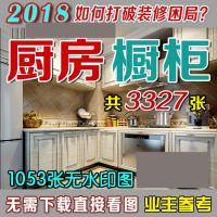 厨房橱柜设计效果图家庭室内装修图样板房屋家居房子装潢实景图片