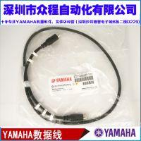 KHY-M66BE-100 YAMAHA相机线 YG12 YS12 YS24 相机线