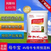 种母牛吃什么饲料产奶量比较多,大母牛饲料利斯特。