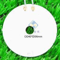 供应智博D4006 MCH陶瓷加热环即热式电热片通电即热无需等待用途广泛