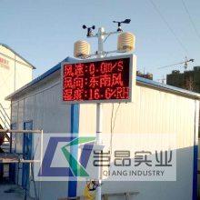 工地扬尘监测系统 建筑工地PM2.5粉尘监测仪 LED大屏显示扬尘监测系统 扬尘监测系统,扬尘监测设