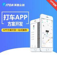自动充值 代驾 拼车 顺风车平台 手机软件app开发打车app