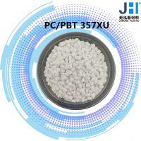 开关外壳材料PC/PBT 耐寒 JH-5220U 抗紫外线 深圳炬泓供应注塑级